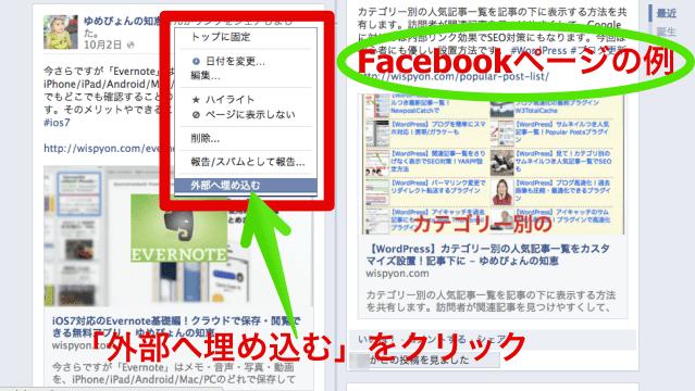 Facebookページ投稿を埋め込む方法