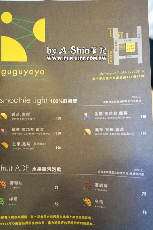 DSC02608 - Guguyaya 100% Juice|一中街隱藏版天然果汁店,Guguyaya 打造100% Juice天然健康飲品。
