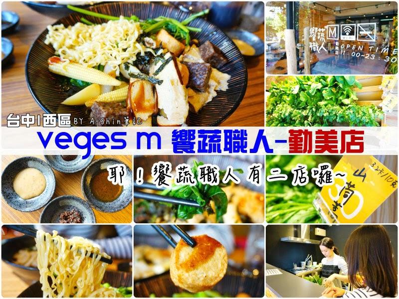 勤美素食餐廳,Veges M 饗蔬職人勤美2店