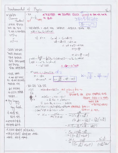 Hogeonys_Notetaking_Fundamental_of_Physics_%2525ED%25258E%252598%2525EC%25259D%2525B4%2525EC%2525A7%252580_18.jpg
