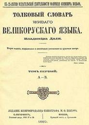 Фото - Титульный лист словаря В.И. Даля