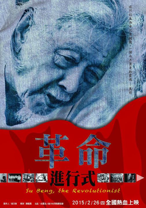 革命進行式 (Su Beng, the Revolutionist, 2015)