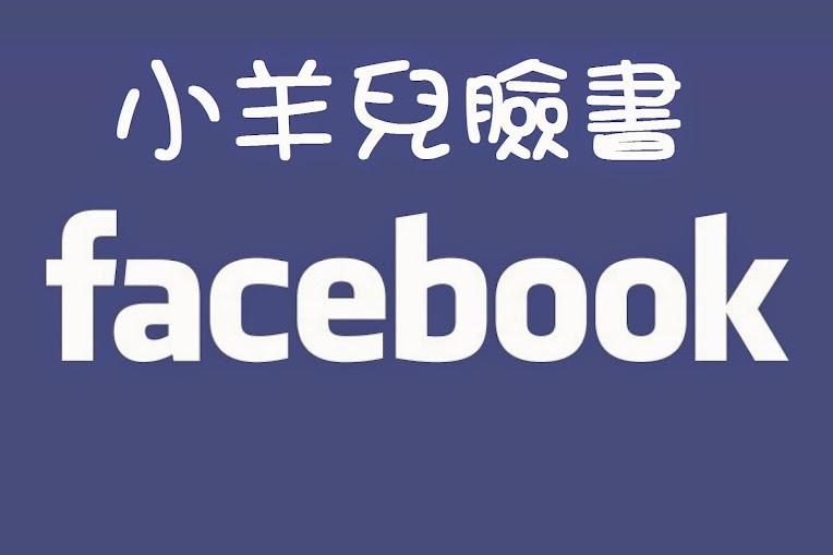 https://www.facebook.com/pages/%E5%B0%8F%E7%BE%8A%E5%85%92%E5%B9%BC%E5%85%92%E5%9C%92/581722941873923?fref=ts