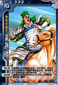 Xiahou Jie
