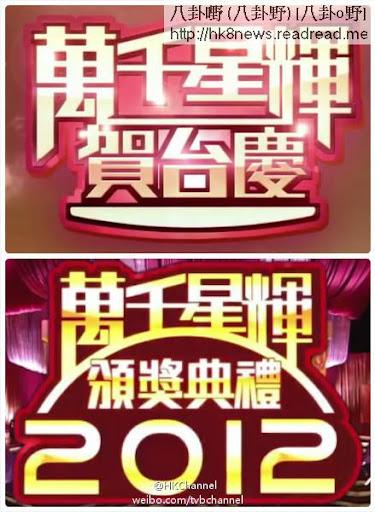 《萬千星輝頒獎典禮2012》12月19日舉行
