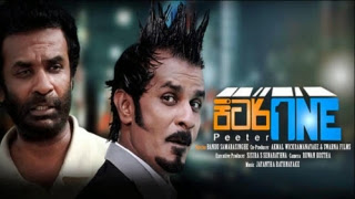 PETER ONE Sinhala Movie
