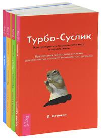 Турбо-Суслик (комплект из 4 книг)