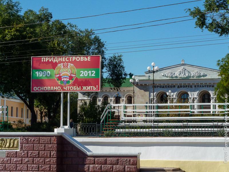 Статья о путешествии в Приднестровье. Тирасполь глазами заезжего туриста в 2012 году.