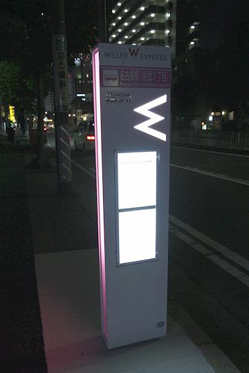 ウィラーエクスプレス 名古屋駅(則武1丁目)バス停