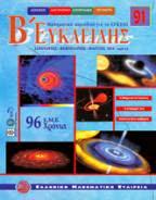 Ευκλείδης B - τεύχος 91