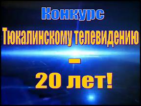 Тюкалинскому телевидению - 20 лет!