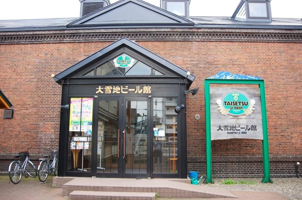 大雪地ビール館(旭川市)