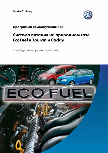 pps_373_Ecofuel-page-001.jpg