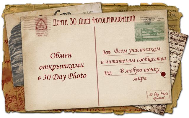 Предновогодний обмен открытками в сообществе 30ДФ