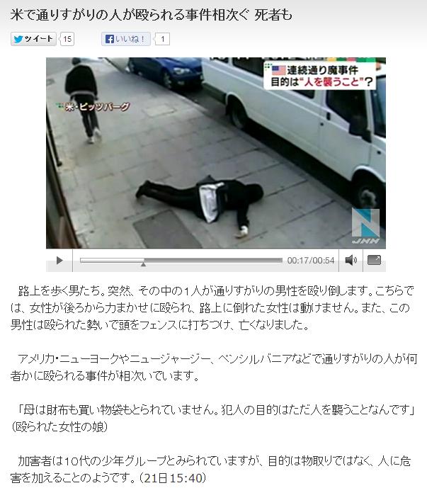 女性が殴られたのは「イギリス」で起きた事件です。