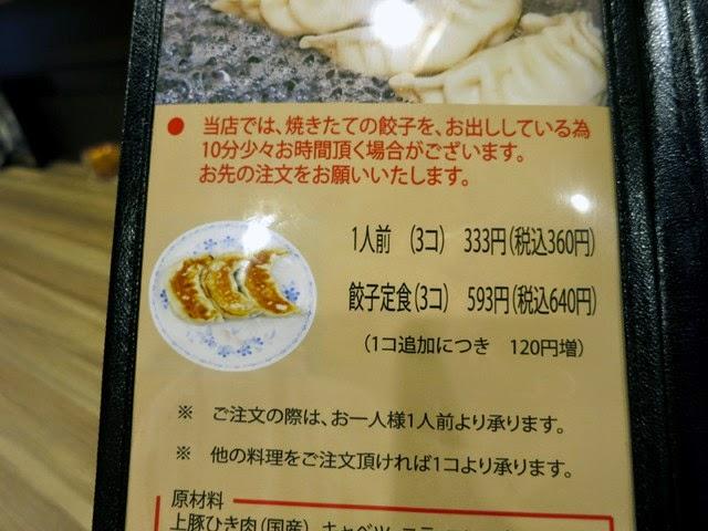 餃子単品と餃子定食のメニュー。焼き時間は10分ほどかかる案内。
