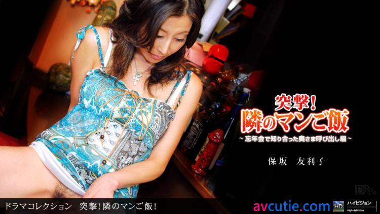 1Pondo.Drama.Collection.011912_258.Yuriko.Hosaka