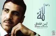 Ayman El Halak-Wakelha li Alah