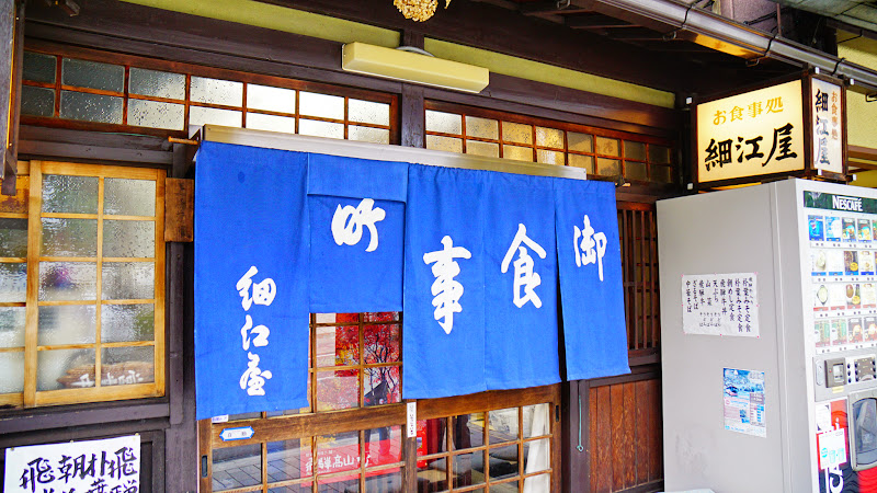 飛騨高山 細江屋 写真1