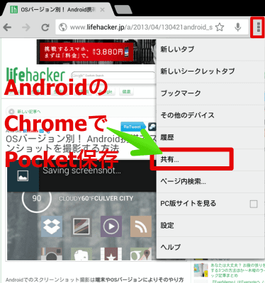Android版のPocket