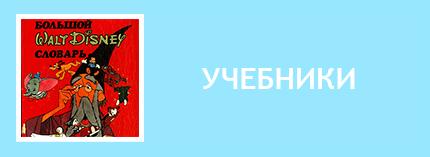Советские учебники. Учебники СССР