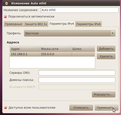 Настройка домашней сети в Ubuntu Linux