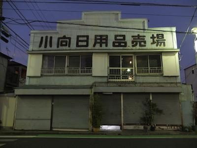 小向日用品売場 川崎市幸区