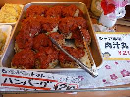 惣菜文香特製のハンバーグ