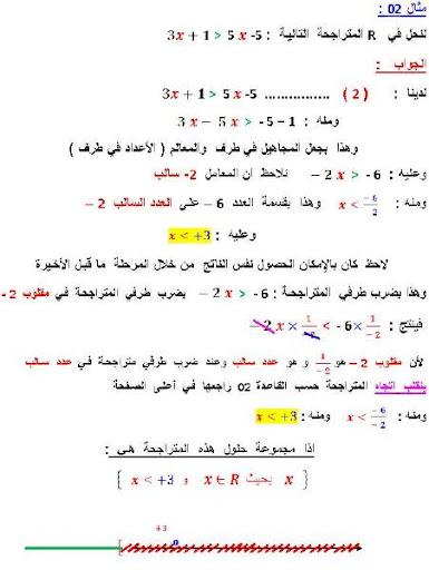 كيفية حل متراجحة و تمثيلها بيانيا 4 متوسط 4.JPG