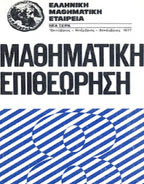 Μαθηματική Επιθεώρηση - τεύχος 8ο