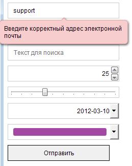 HTML5-форма в браузере Opera. Валидацияполей