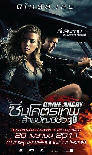Drive Angry ซิ่งโคตรเทพล้างบัญชีชั่ว HD [พากย์ไทย]