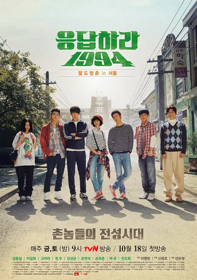 Poster Phim Reply 1994 - Reply 1994