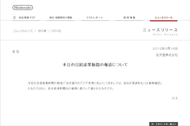 任天堂、日経産業新聞の報道は「推測に基づいて書かれたもの」とコメント
