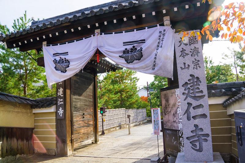 京都 建仁寺 写真1