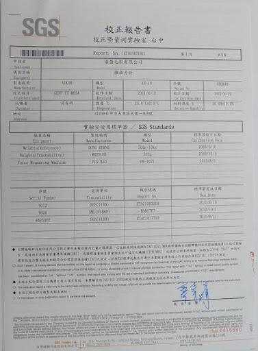 毛刷製造量測工具校正報告─推拉力計1/3