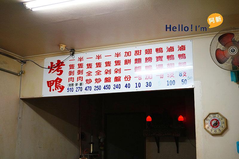 陳真味北平烤鴨莊-1