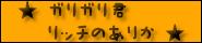 �K���K���N���b�`�I�I �Ȃ��Ȃ������Ă��Ȃ����炨�X���L�}�b�v