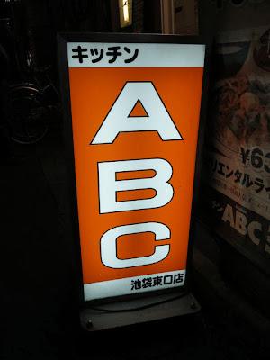 キッチンABCの立看板