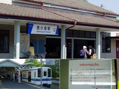 大泉ブラジリアンデー・フェスティバル 駅