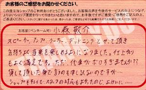 ビーパックスへのクチコミ/お客様の声:K,K 様(京都府京丹後市)/ニッサン エクストレイル