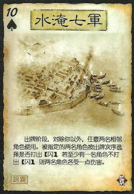 Flooding Seven Armies