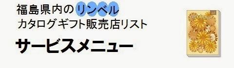 福島県内のリンベルカタログギフト販売店情報・サービスメニューの画像