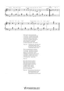 """Песня """"Белый снег""""  В. Боганова: ноты"""