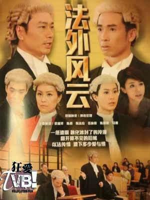 Will Power TVB - Pháp Ngoại Phong Vân