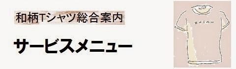 日本国内の和柄Tシャツ総合案内・サービスメニューの画像