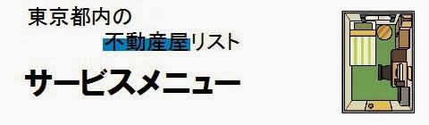 東京都内の不動産屋情報・サービスメニューの画像
