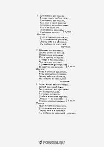 """Песня """"Дневник"""" Музыка и слова Е. Никитиной: ноты"""
