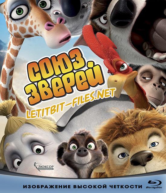 Союз зверей / Die Konferenz der Tiere / Animals United (2010) BDRip 720p *PROPER* + HDRip