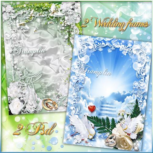 2 Свадебные рамки - Подари, подари мне любовь, чтобы сердце пылало огнём